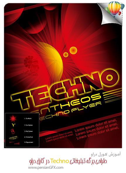 آموزش کورل دراو - طراحی برگه تبلیغاتی Techno در کارل دراو