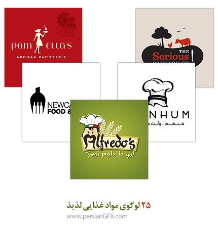25 لوگوی مواد غذایی لذیذ | PersianGFX - پرشین جی اف ایکس25 لوگوی مواد غذایی لذیذ