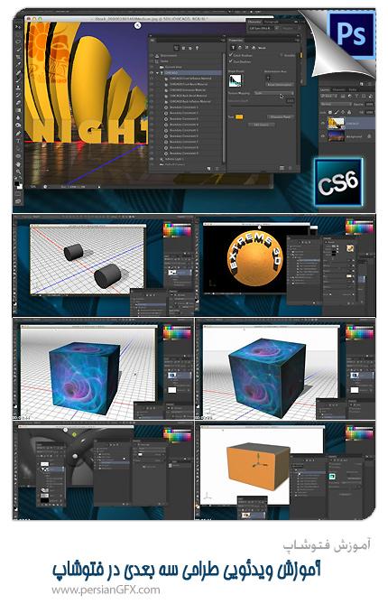 آموزش فتوشاپ - آموزش ویدئویی طراحی سه بعدی در فتوشاپ CS6 از KelbyTraining
