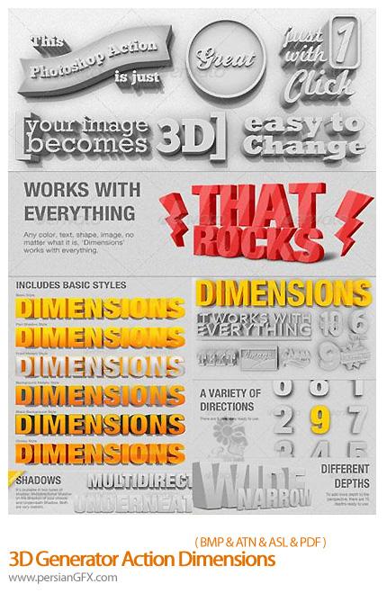 دانلود اکشن و استایل سه بعدی سازی حروف - 3D Generator Action Dimensions