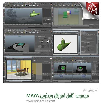 دانلود مجموعه کامل آموزش ویدئویی MAYA از Lynda.com