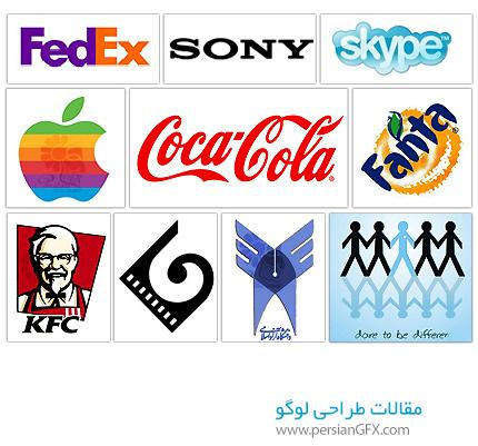 گنجینه آرم و لوگو (لوگوهای وکتور، لایه باز و تصاویر با کیفیت ...این مقاله ها شما دوستان خوش ذوق را با نحوه درست طراحی لوگو و برند تجاری شرکت و موسسات گوناگون آشنا می کنند.
