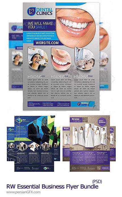 دانلود تصاویر لایه باز بروشورهای تجاری، دندانپزشکی، مد و طراحی لباس از گرافیک ریور - Graphic river Essential Business Flyer Bundle