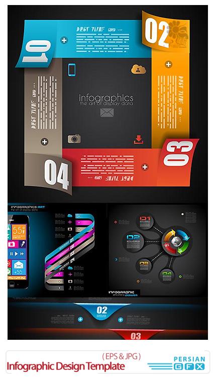 دانلود تصاویر وکتور قالب های آماده نمودارهای گرافیکی - Infographic Design Template
