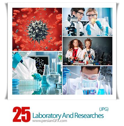 دانلود تصاویر با کیفیت آزمایشگاهی و تحقیقات - Laboratory And Researches