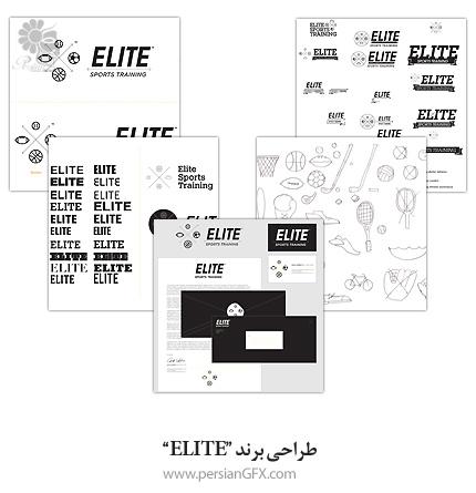 طراحی برند  ELITE