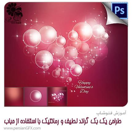 آموزش فتوشاپ - طراحی یک بک گراند لطیف و رمانتیک با استفاده از حباب
