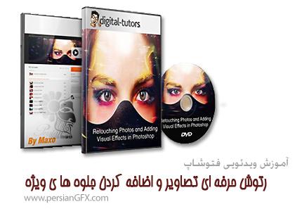 آموزش ویدئویی فتوشاپ - آموزش دیجیتالی رتوش حرفه ای تصاویر و اضافه کردن جلوه های ویژه در فتوشاپ CS6 به زبان انگلیسی