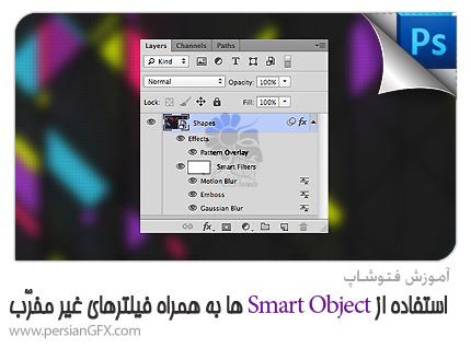 آموزش فتوشاپ - استفاده از Smart Object ها به همراه فیلترهای غیر مخرّب در فتوشاپ
