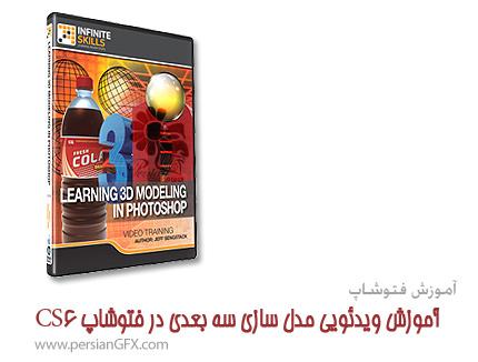 آموزش فتوشاپ - آموزش ویدئویی مدل سازی سه بعدی در فتوشاپ CS6 به زبان انگلیسی