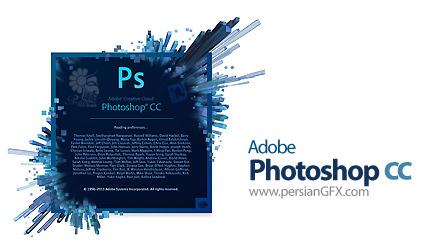 دانلود نرم افزار ادوبی فتوشاپ سی سی - Adobe Photoshop CC 2014 15.2 x86/x64