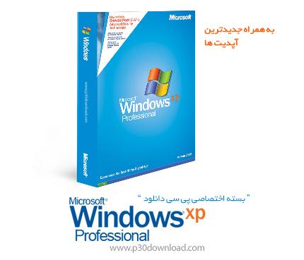 بسته اختصاصی ویندوز XP سرویس پک 3 + آخرین آپدیت ها + ابزار کاربردی