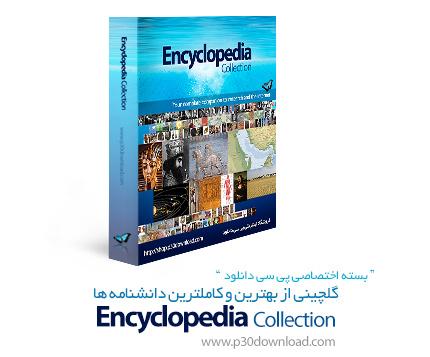 گلچینی از بهترین و کامل ترین دانشنامه ها در Encyclopedia Collection