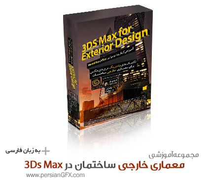 مجموعه آموزشی مدل سازی سه بعدی برای طراحی خارجی ساختمان در 3Ds Max