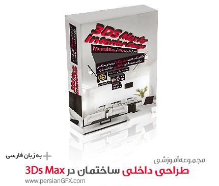 مجموعه آموزشی مدل سازی سه بعدی برای طراحی داخلی ساختمان در تری دی مکس - 3ds Max for Interior Design