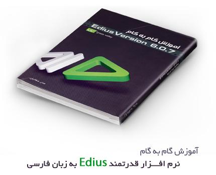 کتاب آموزش گام به گام نرم افزار قدرتمند ادیوس - Edius