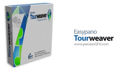 دانلود نرم افزار ساخت تصاویر 360 درجه - Easypano Tourweaver Professional 7.50.130621 + PanoWeaver 9.00.140623