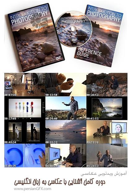 دانلود آموزش آشنایی با عکاسی از کارل تیلور فتوگرافی - Karl Taylor Photography Introduction to Digital Photography Course