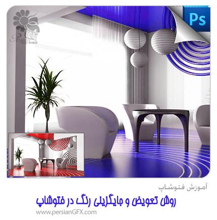 آموزش فتوشاپ - روش تعویض و جایگزینی رنگ در فتوشاپ