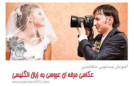 آموزش ویدئویی عکاسی - عکاسی حرفه ای عروسی به زبان انگلیسی