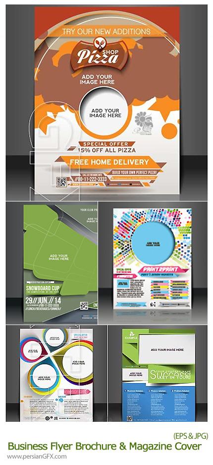 دانلود تصاویر وکتور کاور بروشورهای تجاری و تبلیغاتی - Business Flyer Brochure And Magazine Cover
