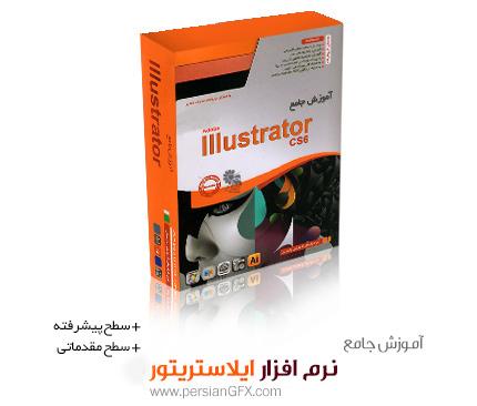 آموزش جامع ایلاستریتور، illustrator - کاملا فارسی از سطح مقدماتی تا پیشرفته