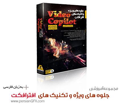 جلوه های ویژه و تکنیک های افترافکت Video Copilot به زبان فارسی از سطح مقدماتی تا پیشرفته