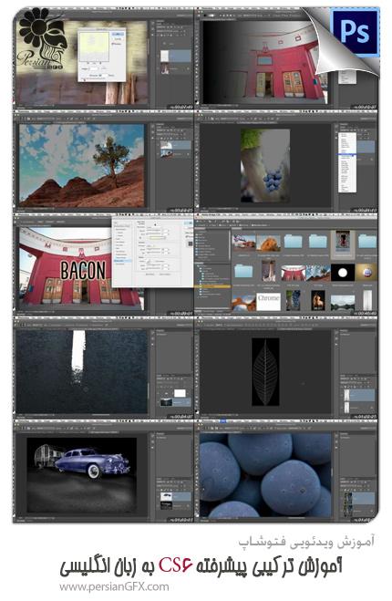 آموزش ویدئویی فتوشاپ - آموزش ترکیبی پیشرفته CS6 به زبان انگلیسی
