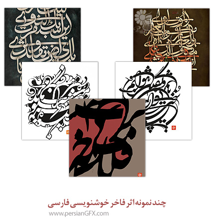 چند نمونه اثر فاخر خوشنویسی فارسی
