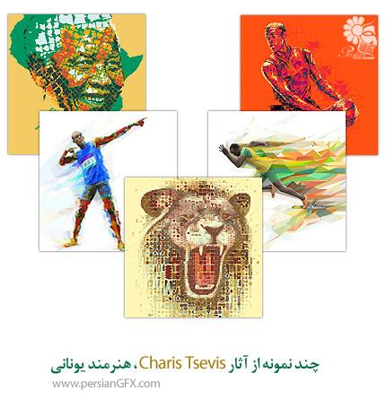 چند نمونه از آثار Charis Tsevis، هنرمند یونانی