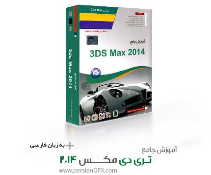آموزش جامع تری دی مکس، 3DS Max 2014 ابزار طراحی سه بعدی و متحرک سازی - کاملا فارسی از سطح مقدماتی تا پیشرفته