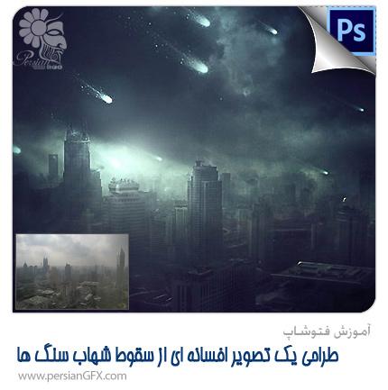 آموزش فتوشاپ - طراحی یک تصویر افسانه ای از سقوط شهاب سنگ ها در فتوشاپ