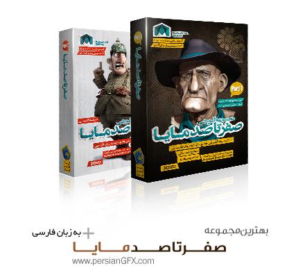 مجموعه بزرگ آموزش صفر تا صد مایا به زبان فارسی از سطح مقدماتی تا پیشرفته بخش اول + دوم - Maya Toutorials Pack 0-100