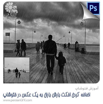 آموزش فتوشاپ - اضافه کردن افکت بارش باران به یک عکس در فتوشاپ