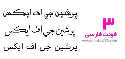 دانلود فونت های فارسی ایرانیان سانس، حکیم غزالی، نیریزی - Iranian Sans, Hakim Ghazali, Neirizi