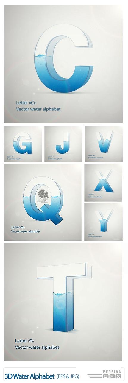 دانلود تصاویر وکتور حروف الفبا سه بعدی پر از آب - 3D Water Alphabet