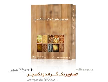 مجموعه تصاویر آماده بک گراند و تکسچر (تصاویر گلچین شده و کاربردی با کیفیت بالا ) - Backgrand Texture Collection Pack