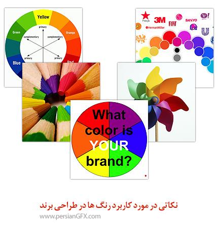 نکاتی در مورد کاربرد رنگ ها در طراحی برند