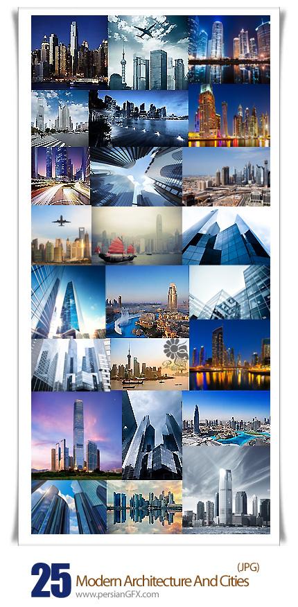 دانلود تصاویر با کیفیت معماری و شهرهای مدرن - Modern Architecture And Cities
