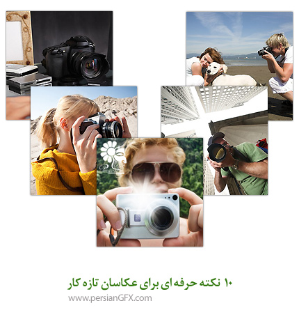 10 نکته حرفه ای برای عکاسان تازه کار