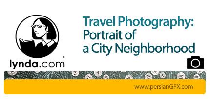 دانلود آموزش عکاسی از مردم و مکان های دیدنی شهرها در سفر از لیندا - Lynda Travel Photography: Portrait of a City Neighborhood