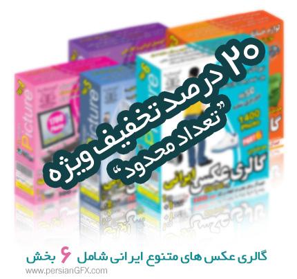 گالری عکس های باکیفیت ایرانی - شامل 1 بخش - مواد غذایی - آرایشی بهداشتی - وسایل نقلیه - لوازم خانگی - ساختمان و ابزار ساختمانی - لباس و پوشاک