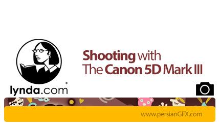 دانلود آموزش عکسبرداری با دوربین کانن، مدل 5D Mark III از لیندا - Lynda Shooting with the Canon 5D Mark III