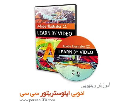 دانلود آموزش ادوبی ایلوستریتور سی سی - Peachpit Adobe Illustrator CC: Learn by Video