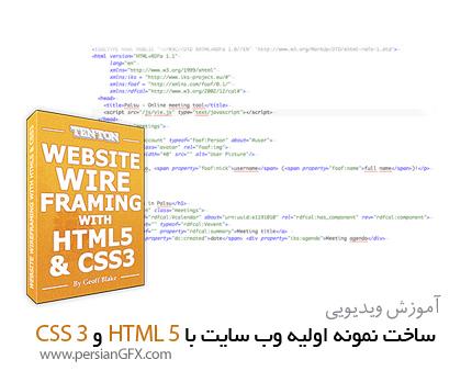 دانلود آموزش طراحی نمونه اولیه وب سایت با اچ تی ام ال 5 و سی اس اس 3 - Ten Ton Website Wireframing with HTML5 & CSS3