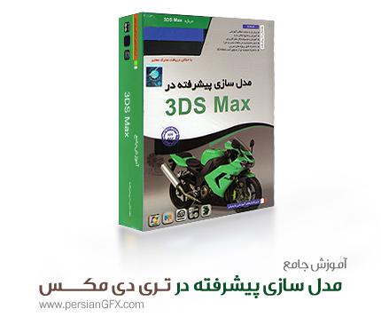 آموزش مدل سازی پیشرفته در تری دی مکس، 3DS Max ابزار طراحی سه بعدی و متحرک سازی