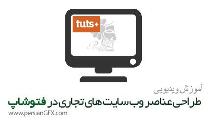 دانلود آموزش اصول طراحی سایت برای شرکت های بزرگ از تات پلاس - TutsPlus Mastering Corporate Design