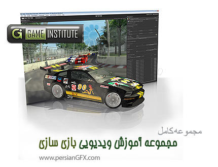 دانلود مجموعه آموزش ویدویی بازی سازی - Game Institute Unity, AI, 3D Graphics, Game Systems