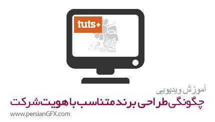 دانلود آموزش نمایش هویت شرکت با طراحی برند مناسب از تات پلاس  - TutsPlus Identity Design