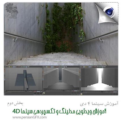 دانلود آموزش ویدئویی مدلینگ و تکسچردهی سینما 4D به زبان فارسی - بخش دوم